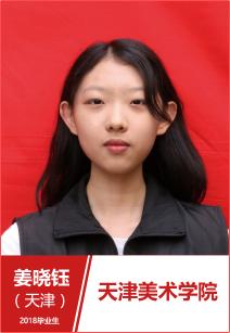 天津美术培训