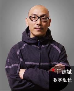 教学组长 | 闫建斌