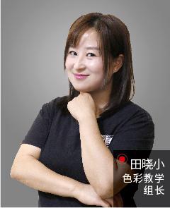 色彩教学组长 | 田晓小