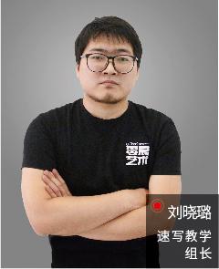 速写教学组长 | 刘晓璐
