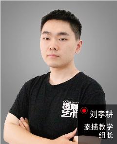 素描教学组长 | 刘孝耕